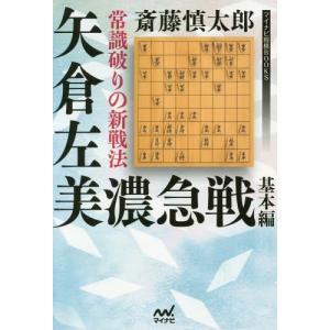 先手矢倉に対する左美濃急戦が矢倉の歴史を変えた!駒組み時点で後手ペースとなる可能性のある急戦。