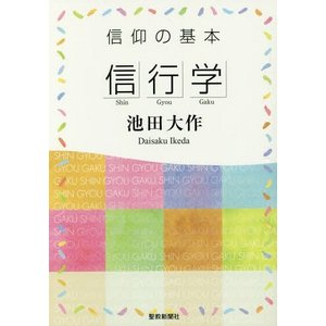 信仰の基本「信行学」/池田大作/著の関連商品3