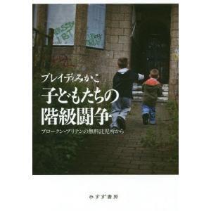 子どもたちの階級闘争 ブロークン・ブリテンの無料託児所から ブレイディみかこ 著者 の商品画像|ナビ