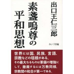 【送料無料選択可】素盞鳴尊の平和思想/出口王仁三郎/著 みいづ舎/編集 neowing