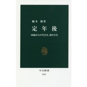 定年後 50歳からの生き方、終わり方 (中公新書)/楠木新/著