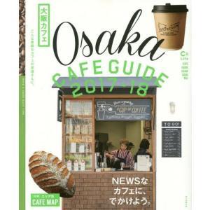 17-18 大阪カフェ (ASAHI ORIGINAL C&Lif)/朝日新聞出版