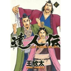 達人伝〜9万里を風に乗り〜 17 (アクションコミックス)/王欣太/著(コミックス)|neowing