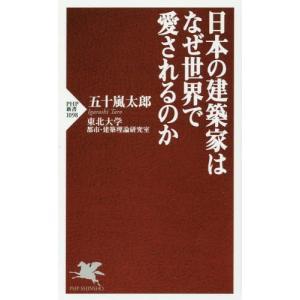 日本の建築家はなぜ世界で愛されるのか (PHP新書)/五十嵐太郎/著 東北大学都市・建築理論研究室/...