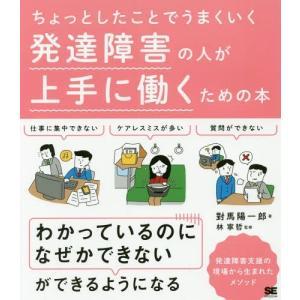 ちょっとしたことでうまくいく発達障害の人が上手に働くための本/對馬陽一郎/著 林寧哲/監修