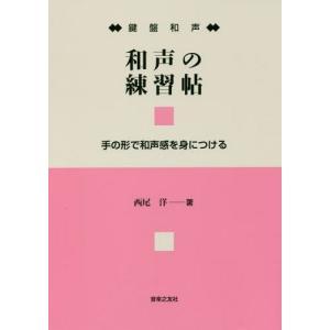 【送料無料選択可】[本/雑誌]/和声の練習帖 鍵盤和声 手の形で和声感を身につける/西尾洋/著