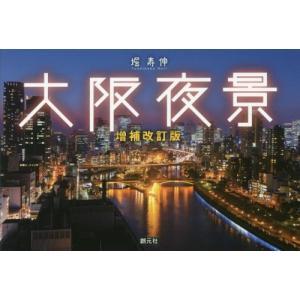 大阪夜景/堀寿伸/著