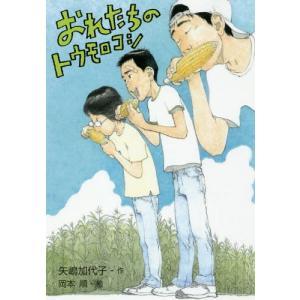 おれたちのトウモロコシ (文研じゅべにーる)/矢嶋加代子/作 岡本順/絵