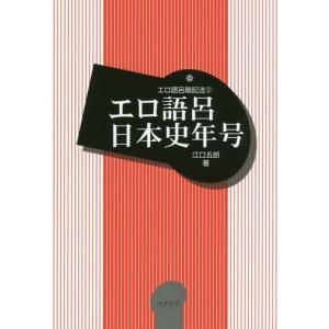 [本/雑誌]/エロ語呂日本史年号 (エロ語呂暗記法)/江口五郎/著