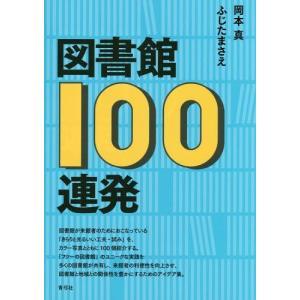 図書館100連発/岡本真/著 ふじたまさえ/著