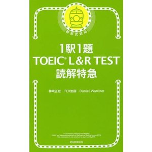1駅1題TOEIC L&R TEST読...の関連商品6
