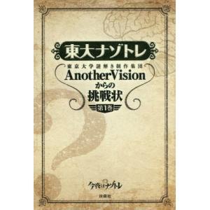 東大ナゾトレ AnotherVisionからの挑戦状 第1巻...