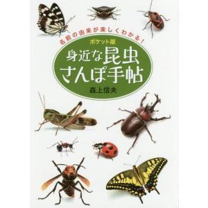 身近な昆虫さんぽ手帖 ポケット版 名前の由来が楽しくわかる!/森上信夫/写真・文