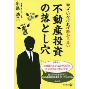 知っていなければ助からない不動産投資の落とし穴/牛島浩二/著