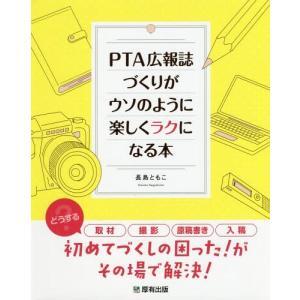 PTA広報誌づくりがウソのように楽しくラクになる本/長島ともこ/著