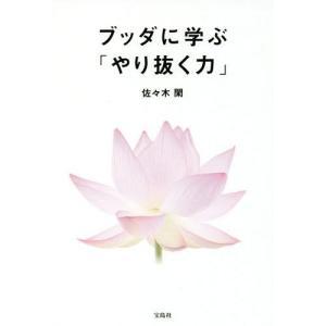ブッダに学ぶ「やり抜く力」/佐々木閑/著
