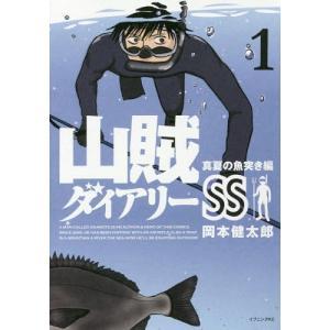 山賊ダイアリーSS 1 【通常版】 (イブニングKC)/岡本健太郎/著(コミックス)