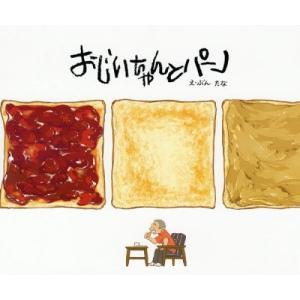 おじいちゃんとパン/たな/え・ぶん
