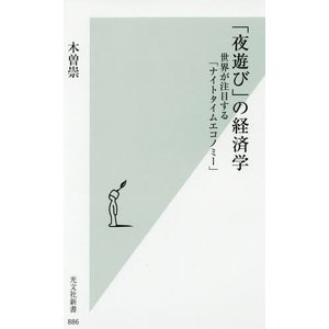 「夜遊び」の経済学 世界が注目する「ナイトタイムエコノミー」 光文社新書886 木曽崇 著者 の商品画像 ナビ