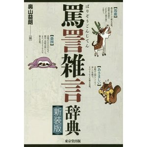 【ゆうメール利用不可】罵詈雑言辞典/奥山益朗/編