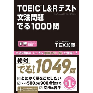 【送料無料選択可】TOEIC L&Rテスト 文法問題...