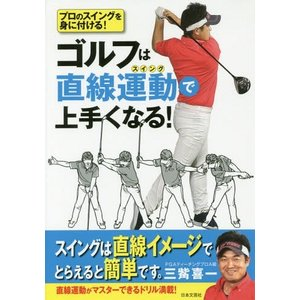 ゴルフは直線運動(スイング)で上手くなる! プロのスイングを身に付ける!/三觜喜一/著|neowing