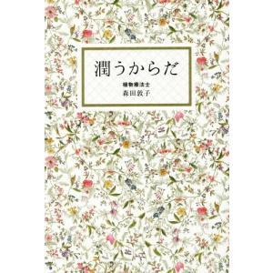 潤うからだ (美人開花シリーズ)/森田敦子/著