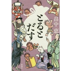 [本/雑誌]/とるとだす/畠中恵/著(単行本・ムック)の画像