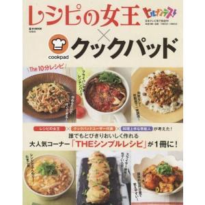 レシピの女王×クックパッドThe10分レ (e-MOOK)/宝島社