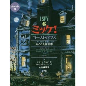 [本/雑誌]/ミッケ! 6 ポケット版 / 原タイトル:I SPY SPOOKY NIGHT/ジーン...