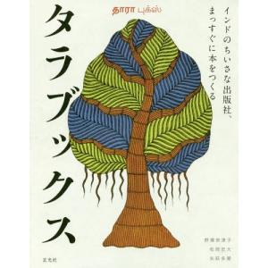 タラブックス インドのちいさな出版社、まっすぐに本をつくる 野瀬奈津子 著者 ,松岡宏大 著者 ,矢萩多聞 著者 の商品画像|ナビ