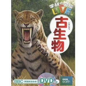 【ゆうメール利用不可】古生物 DVD付き (学研の図鑑LIVE)/加藤太一/監修