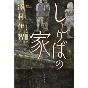 夫の転勤に伴う東京生活に馴染めずにいた笹倉果歩は、ある日幼馴染の平岩敏明と再会する。彼の家に招かれ平...
