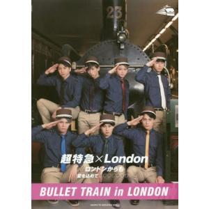 【送料無料選択可】超特急×Londonロンドンからも愛を込めて (BULLET TRAIN in L...
