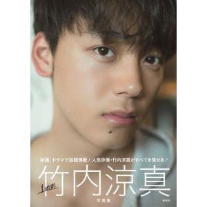 1mm 竹内涼真写真集/〔立松尚積/撮影〕(...の関連商品10