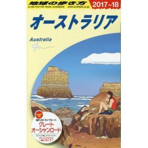 地球の歩き方 C11/地球の歩き方編集室/編集の関連商品9