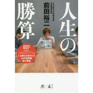 人生の勝算/前田裕二/著