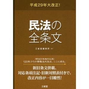 平成29年大改正!民法の全条文/三省堂編修所/編の商品画像