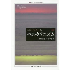 【送料無料選択可】ベルクソニズム 新訳 / 原タイトル:LE BERGSONISME (叢書・ウニベ...