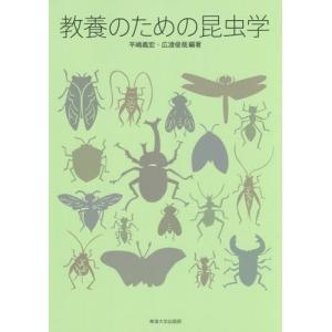 【ゆうメール利用不可】教養のための昆虫学/平嶋義宏/編著 広渡俊哉/編著