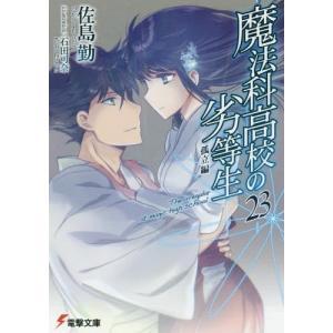 魔法科高校の劣等生 23 (電撃文庫)/佐島...の関連商品10