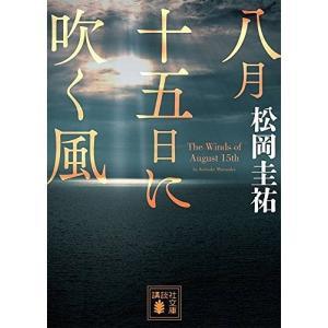 八月十五日に吹く風 (講談社文庫)/松岡圭祐...の関連商品10