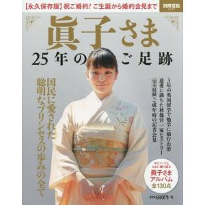 眞子さま 25年のご足跡 (別冊宝島2605)/宝島社(単行本・ムック)