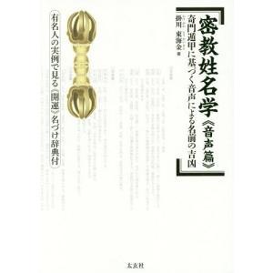 ※ゆうメール利用不可※密教と中国古来の占学が融合した、『密教姓名学』には「音・形・義・数」という四つ...