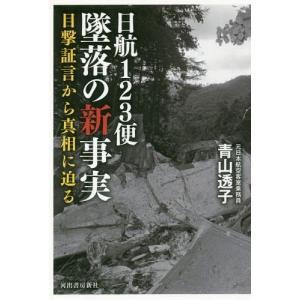 日航123便墜落の新事実 目撃証言から真相に迫る/青山透子/著