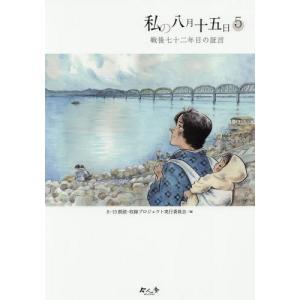【ゆうメール利用不可】私の八月十五日 5/8・15朗読・収録プ