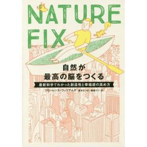 [書籍のゆうメール同梱は2冊まで]/【送料無料選択可】[本/雑誌]/NATURE FIX 自然が最高...
