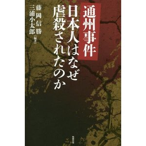 通州事件日本人はなぜ虐殺されたのか/藤岡信勝/...の関連商品2