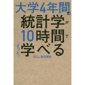 大学4年間の統計学が10時間でざっと学べる/倉田博史/著