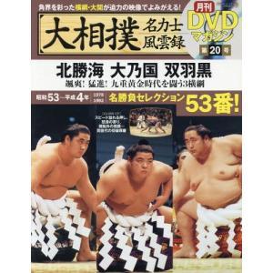 大相撲名力士風雲録 20 分冊百科シリーズ ベースボール・マガジン社の商品画像|ナビ